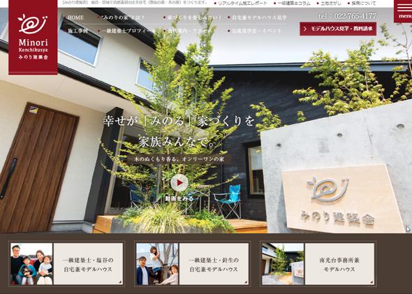 仙台で「木のぬくもり香る」注文住宅 みのり建築舎